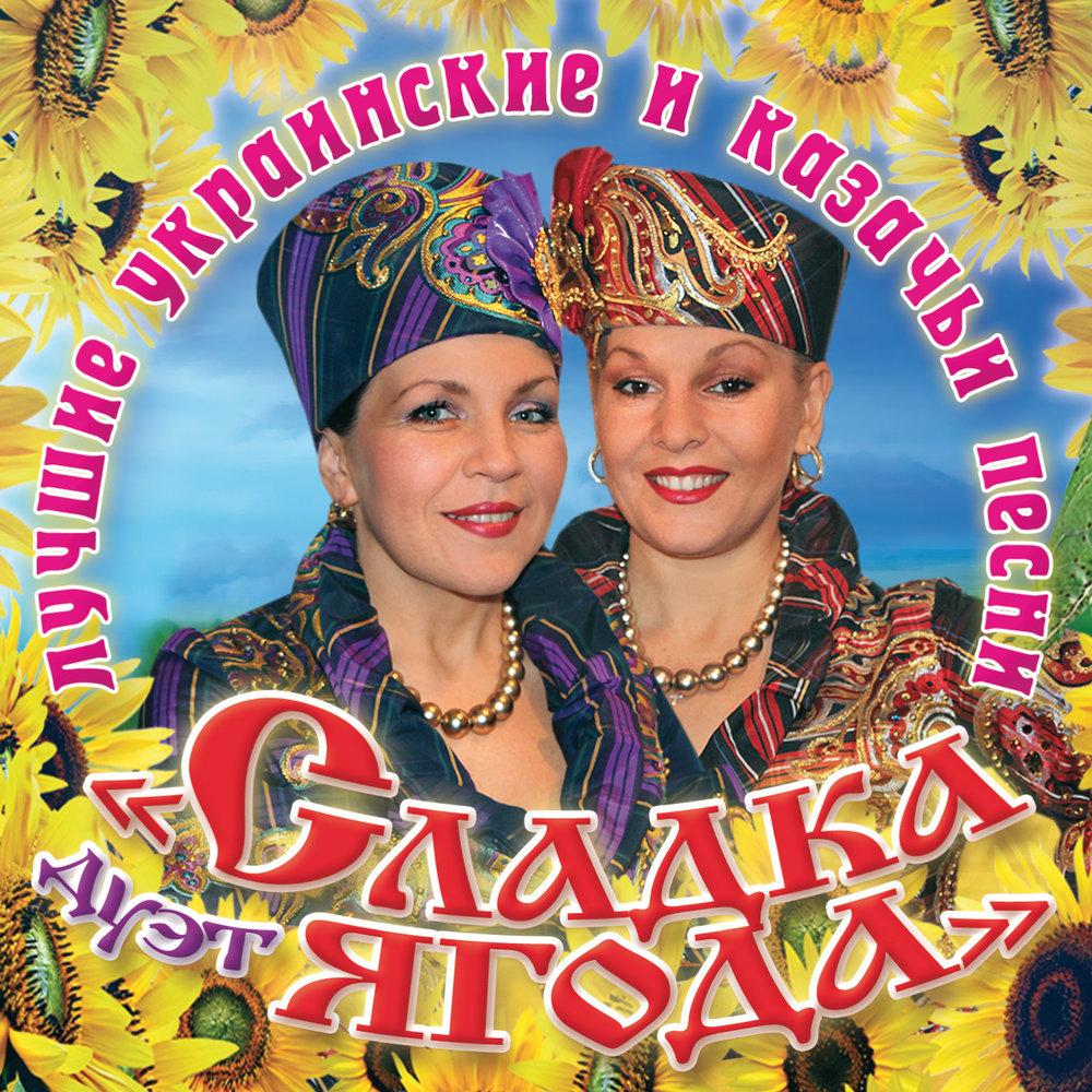 Украинские народные песни скачать бесплатно mp3