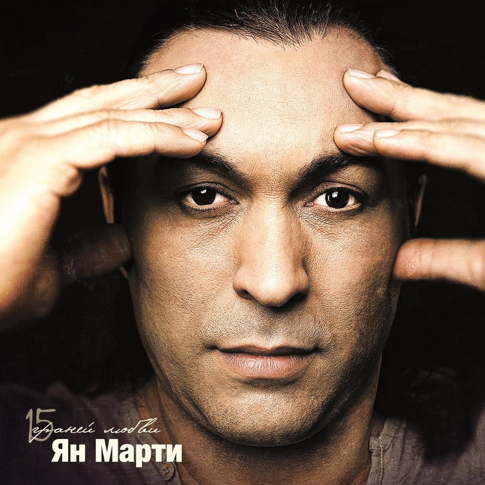 башкортостана ян мартин фото певец биография столице баста