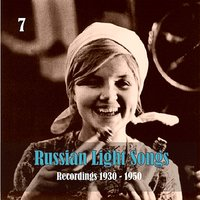 Russian Light Music, Volume 7/  Recordings 1930-1950 — сборник