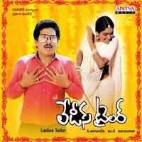Ladies Tailor — Ilayaraja