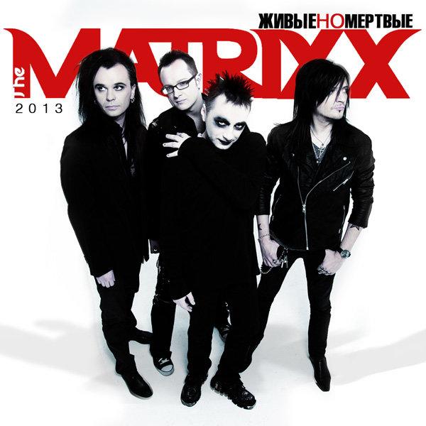The matrixx скачать бесплатно mp3