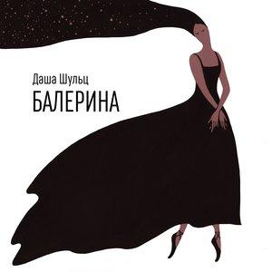 Даша Шульц - Балерина