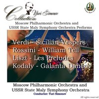 Moscow Philharmonic Orchestra and USSR State Maly Symphony Orchestra Performs Verdi, Rossini, Liszt, & Kodaly — USSR State Maly Symphony Orchestra, Юрий Симонов