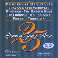 25 Years of Jewish Music — сборник