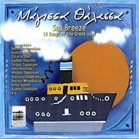 Sea Breeze: 16 Songs Of The Greek Seas — сборник