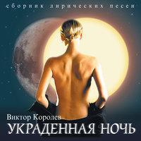 Яндекс королева песни виктора