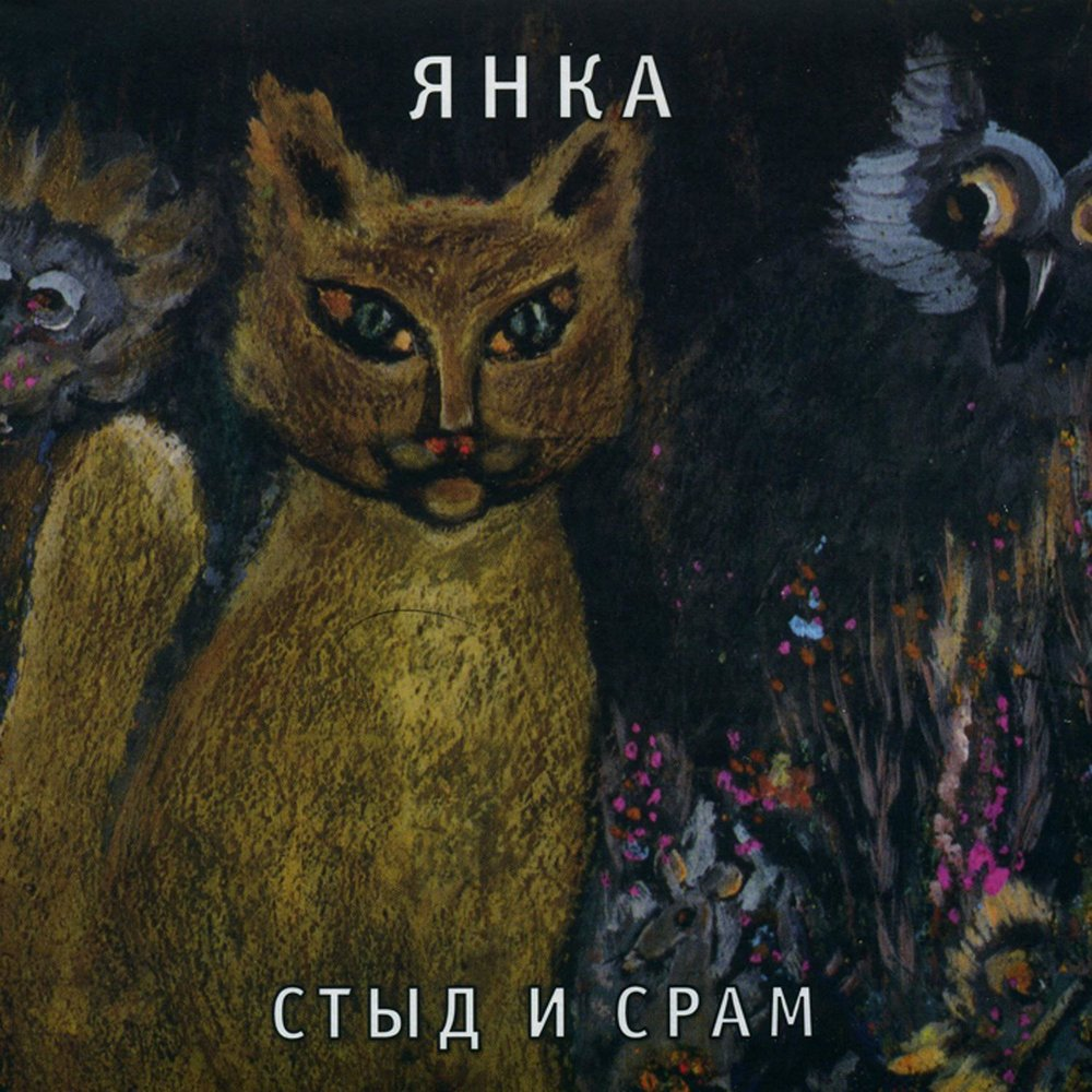 текст песни берегись янка