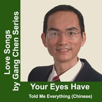 Love Songs By Gang Chen Series: Your Eyes Have Told Me Everything — Gang Chen