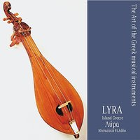 Lyra Greek Islands / The art of the Greek musical instruments — сборник