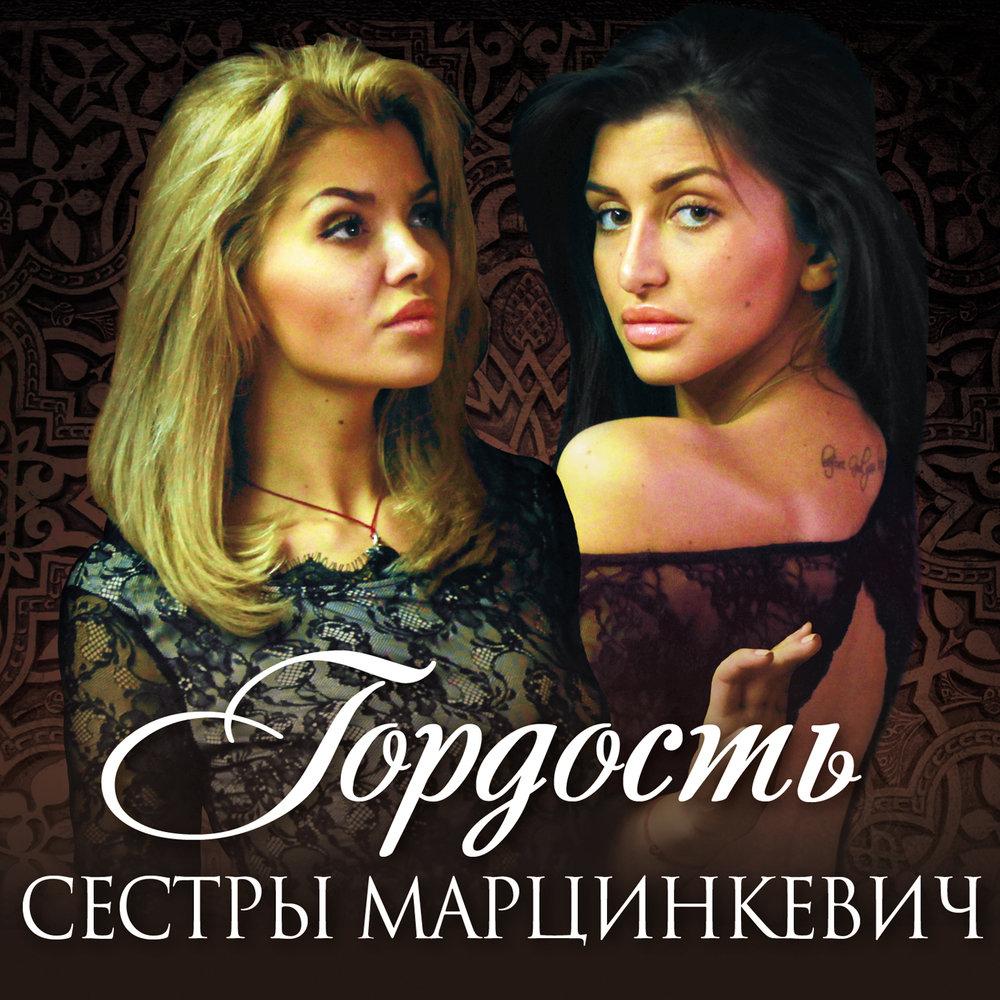 руслана собиева слушать онлайн