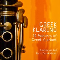 Greek Klarino: 14 Masters of Greek Clarinet — сборник