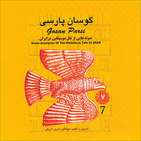 Gosan Parsi-07 (Some Examples Of The Melodious Tale In Iran) — Persian Folk Music Masters