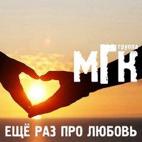 Слушать мгк русский альбом