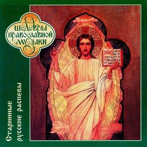 The Orthodox Choir - Христос рождается
