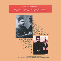 Collection of Iranian Music (20): Music of Qajar; 1905, Kamancheh Solo of Bagher Khan & Hossein Esmaeilzadeh — Hossein Esmailzadeh, Bagher Khan