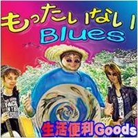 Mottainai-Blues — skb_goods