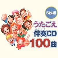 Utagoe Karaoke CD 100 Songs — ONNGAKUCENTER Karaoke