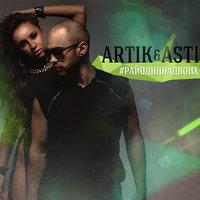 Artik & Asti - Осколки