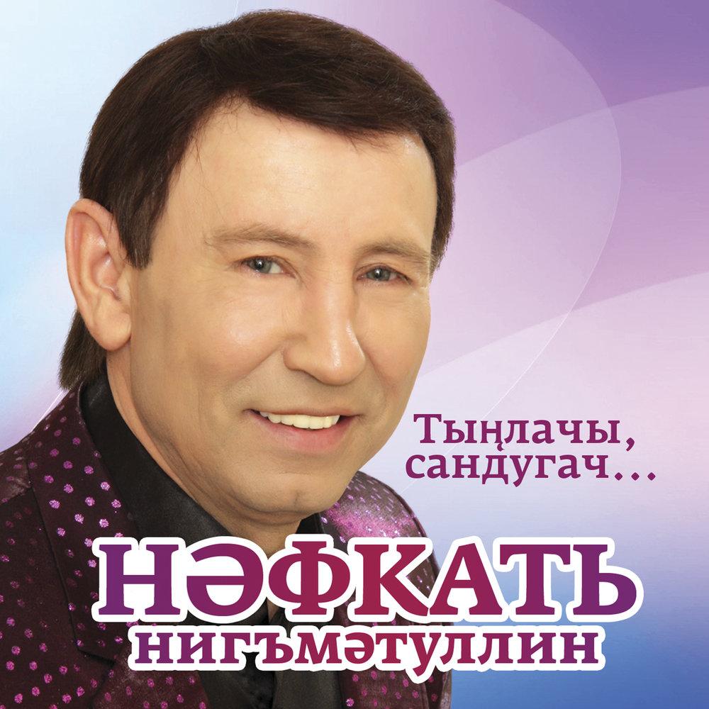 Татарские песни mp3 скачать