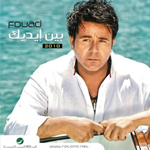 Mohammed Fouad - Ghali