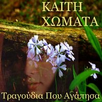 Tragoudia Pou Agapisa - Songs That I Loved — Kaiti Homata