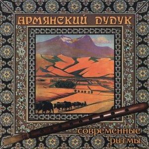 Армянский Дудук - Мельница