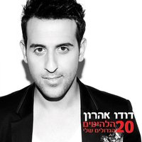 My 20 Biggest Hits — Dudu Aharon