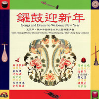 Wong Ching-ping: Gongs and Drums to Welcome New Year — Taipei Municipal Chinese Classical Orchesta, Chen Chung-sheng