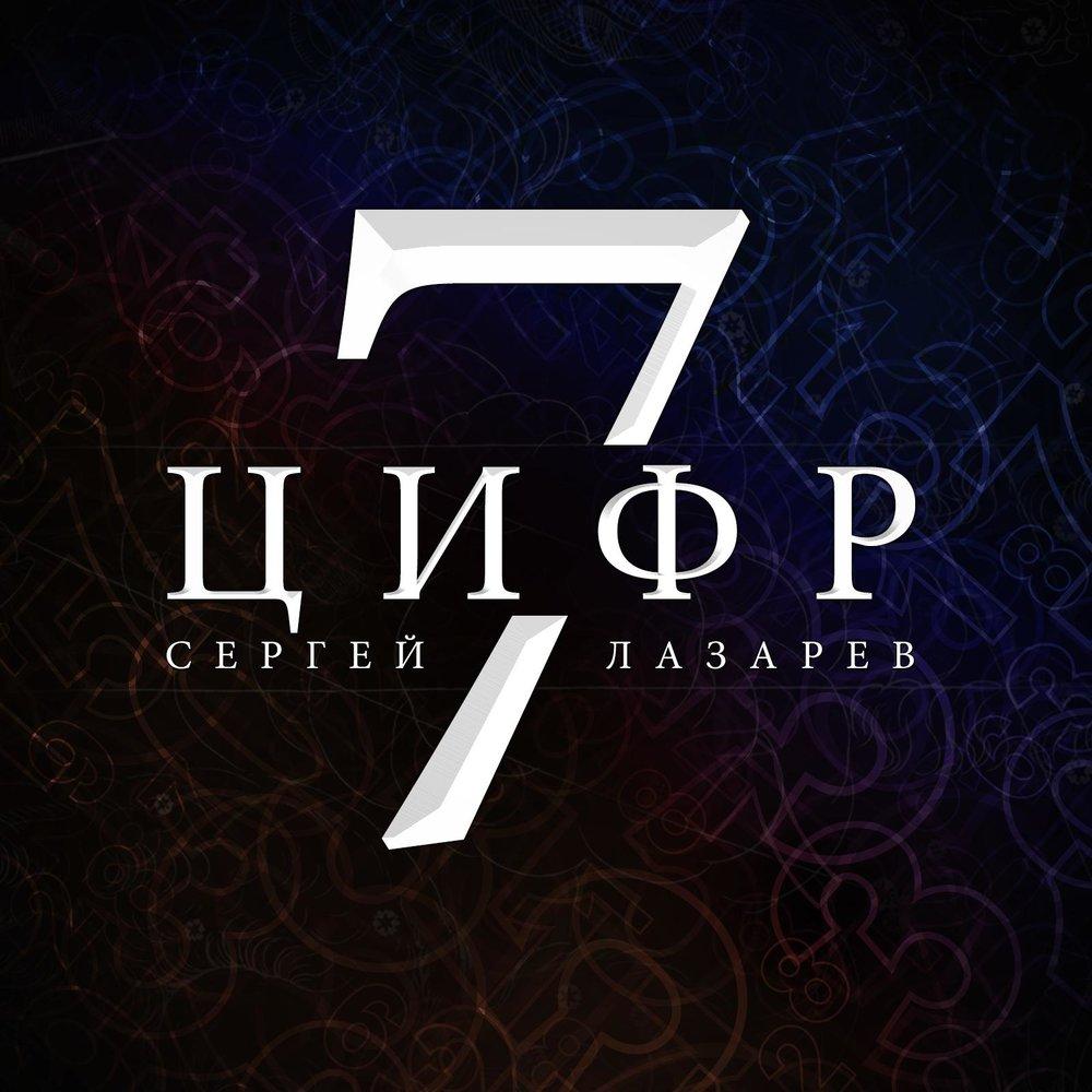 Сергей лазарев 7 цифр текст youtube.
