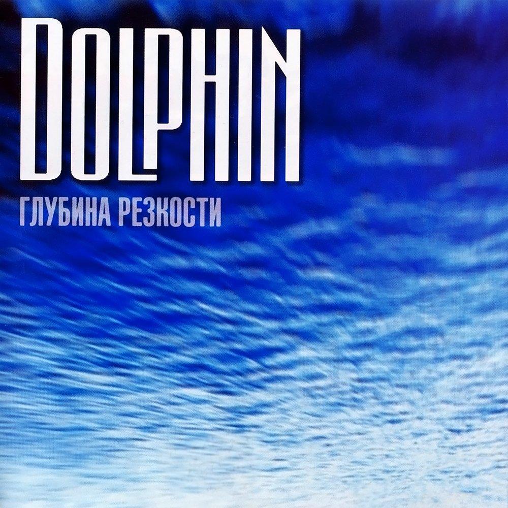 Картинки по запросу дельфин глубина резкости альбом
