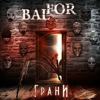 Грани — BalFor