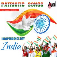 Independence Day India - Patriotic Songs - Kannada Hits 2016 — сборник