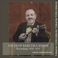 Faces of Rebetika Songs Recordings 1930 - 1955 — сборник