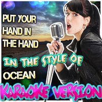 Put Your Hand in the Hand (In the Style of Ocean) — Ameritz - Karaoke