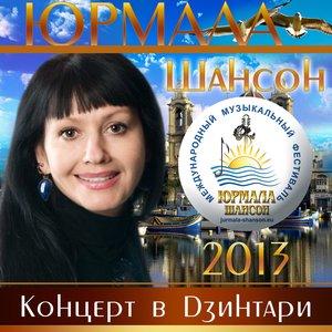 Наталья Верещагина - Samba дождя