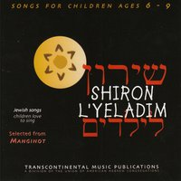 Shiron L'yeladim: Jewish Songs for Children Ages 6 - 9 — сборник