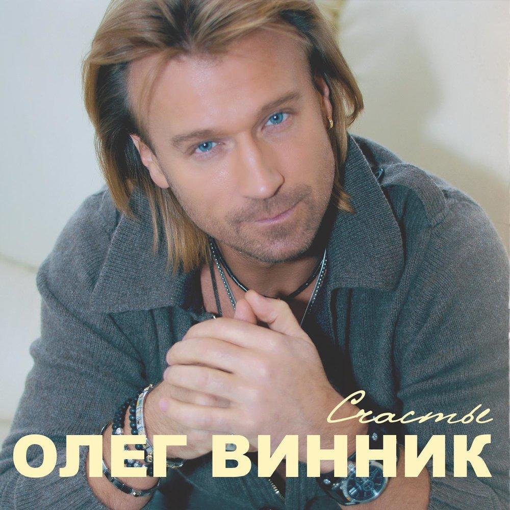Слушать и скачать бесплатно в хорошем качестве на bronnitsy-montaz.ru все песни исполнителя олег винник.