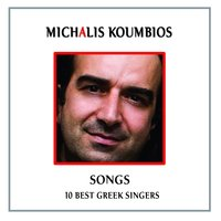 Songs: 10 Best Greek Singers — Michalis Koumbios