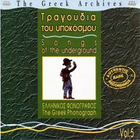 Songs Of The Underground — сборник