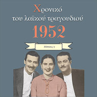 Chronicle of  Greek Popular Song 1952, Vol. 3 — сборник