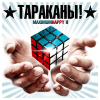MaximumHappy II — Тараканы!