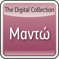The Digital Collection — Manto