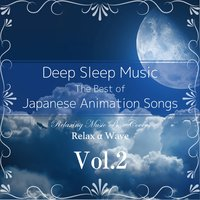 Deep Sleep Music - The Best of Japanese Animation Songs, Vol. 2: Relaxing Music Box Covers — Relax α Wave