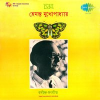 Tagore Songs Hamanta Mukherjee — Hemanta Mukherjee