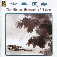 The Missing Nocturnes of Taiwan — Multiple Chamber Ensemble