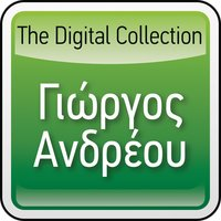 The Digital Collection — Giorgos Andreou