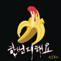One More Time — AOORA