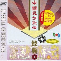 Classic Chinese Folk Songs Vol. 1 — сборник