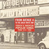 From Avenue A To The Great White Way: Yiddish & American Popular Songs 1914-1950 — Irving Berlin, Джордж Гершвин