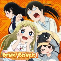 "Denk!Songs1 (Anime ""Denki-Gai"" Character Songs) — сборник"